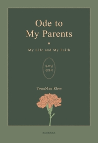 Ode to My Parents: 부모님 전상서
