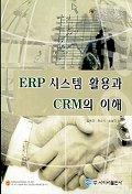 ERP 시스템 활용과 CRM의 이해
