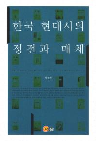 한국 현대시의 정전과 매체