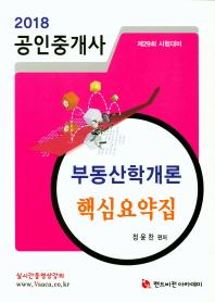 2018 공인중개사 부동산학개론 핵심요약집