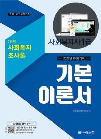 사회복지조사론 기본이론서(사회복지사 1급)(2022)