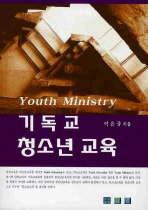 기독교 청소년 교육