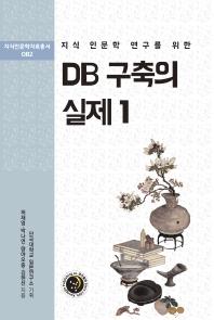 지식 인문학 연구를 위한 DB 구축의 실제. 1