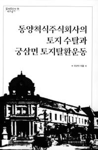 동양척식주식회사의 토지 수탈과 궁삼면 토지탈환운동
