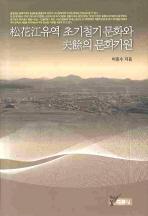 송화강유역 초기철기문화와 부여의 문화기원