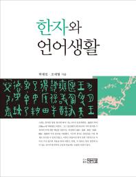한자와 언어생활