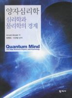 양자심리학