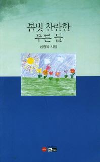 봄빛 찬란한 푸른 들