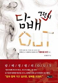담배 영원히 Out(아웃)