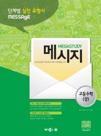 메시지 고등수학(상)(2012)