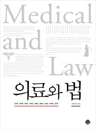 의료와 법