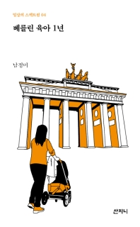 베를린 육아 1년