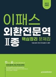 2021 이패스 외환전문역 2종 핵심정리 문제집
