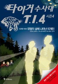 타이거 수사대 T I 4 시즌4. 3: 유령의 숲에 나타난 외계인