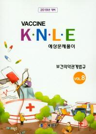 Vaccine KNLE 보건의약관계법규 예상문제풀이. 8(2018)