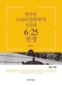 한국의 근대적 민족국가 건설과 6 25 전쟁