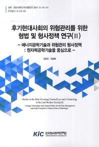 후기현대사회의 위험관리를 위한 형법 및 형사정책 연구(II)