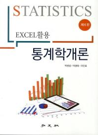 EXCEL 활용 통계학개론