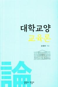 대학 교양 교육론