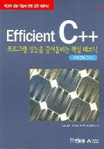 EFFICIENT C++(프로그램 성능을 끌어올리는 핵심 테크닉)