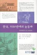 한국 1930년대의 눈동자:무라야마가 본 조선민속