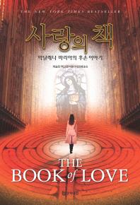 사랑의 책