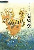조선의 영웅 김덕령(한겨레 옛이야기 10)