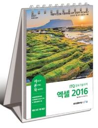 이공자 ITQ 정보기술자격 엑셀 2016(2021)