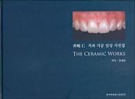 치과 기공 임상 사진집(THE CERAMIC WORKS)
