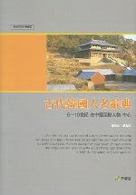고대한국인명사전