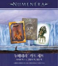 누메네라 카드 세트