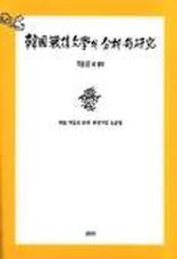 한국전후문학의 분석적연구