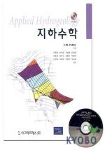 지하수학((제4판)