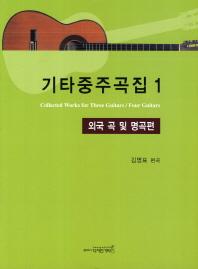 기타중주곡집. 1: 외국 곡 및 명곡편