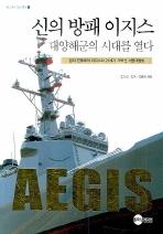 신의 방패 이지스 대양해군의 시대를 열다