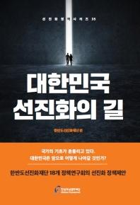 대한민국 선진화의 길