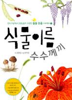식물 이름 수수께끼