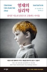 영재의 심리학