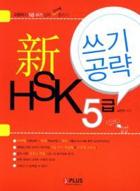 신 HSK 5급 쓰기 공략