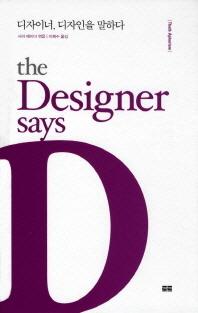 디자이너 디자인을 말하다