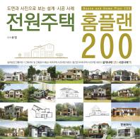 전원주택 홈플랜 200