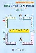 한선생 알파벳쓰기와 영어퍼즐 26