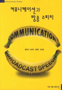 커뮤니케이션과 방송 스피치