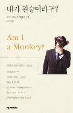 내가 원숭이라구?