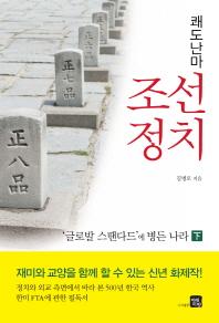 쾌도난마 조선정치(하)