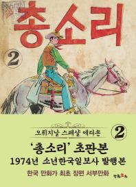 총소리. 2(초판본)(1974년 소년한국일보사 발행본)