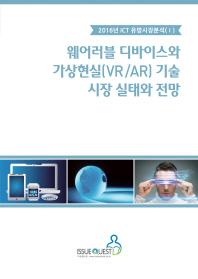 웨어러블 디바이스와 가상현실(VR/AR) 기술 시장 실태와 전망