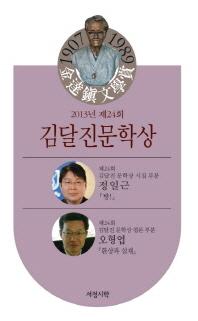 김달진문학상 수상작품집(2013년 제24회)