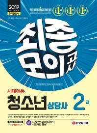 시대에듀 청소년상담사 2급 최종모의고사(2019)