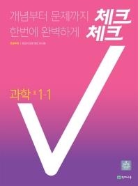 체크체크 중학 과학 중1-1(2021)